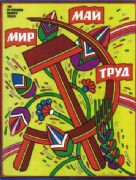 Vintage Russian poster - May 1. Peace, Work.